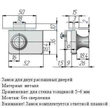 схема установки. Замок 3М 417